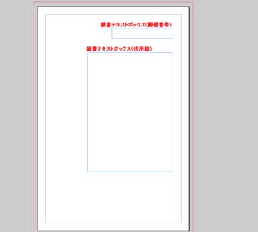 テキストボックス配置例