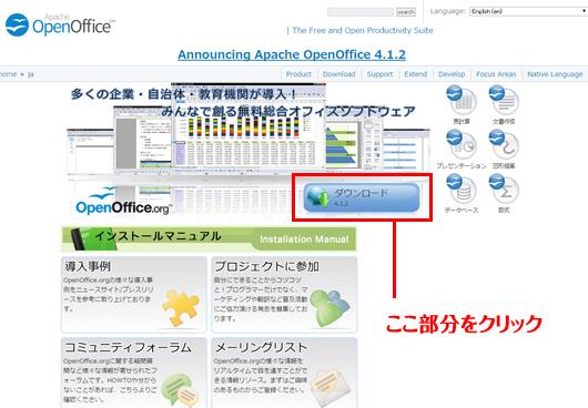 openoffice_toppage